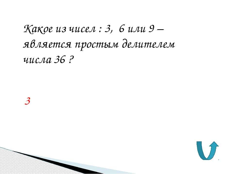 Найдите значение выражения –(- (-в)), если в= 3,5 . -3,5