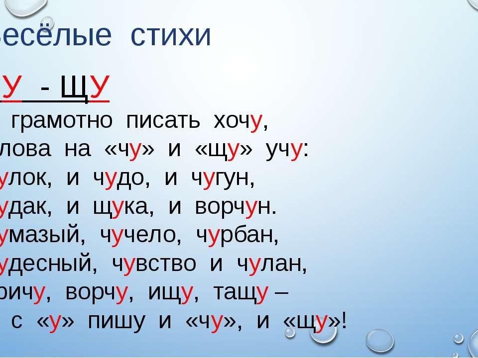 Весёлые стихи ЧУ - ЩУ Я грамотно писать хочу, Слова на «чу» и «щу» учу: Чулок...