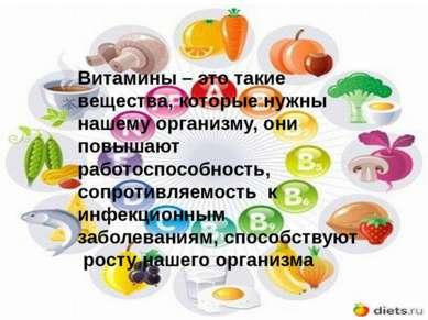 Витамины – это такие вещества, которые нужны нашему организму, они повышают р...