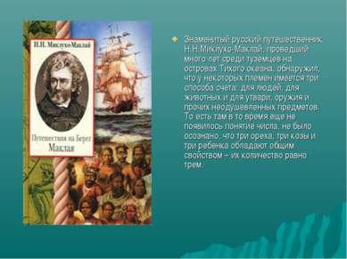 Знаменитый русский путешественник Н.Н.Миклухо-Маклай, проведший много лет сре...