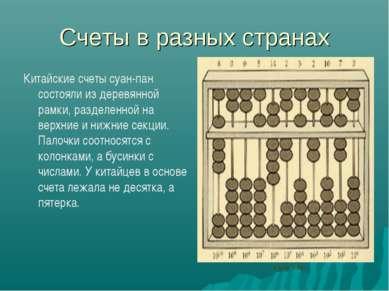 Счеты в разных странах Китайские счеты суан-пан состояли из деревянной рамки,...