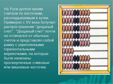 На Руси долгое время считали по косточкам, раскладываемым в кучки. Примерно с...
