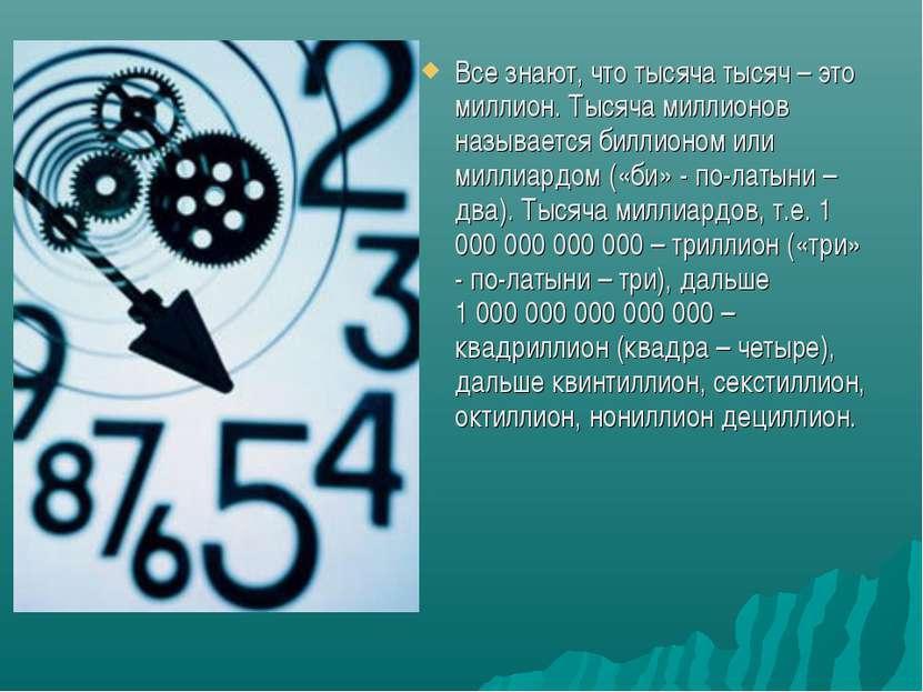 Все знают, что тысяча тысяч – это миллион. Тысяча миллионов называется биллио...