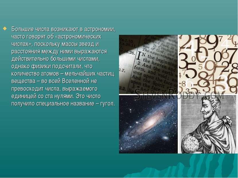 Большие числа возникают в астрономии, часто говорят об «астрономических числа...