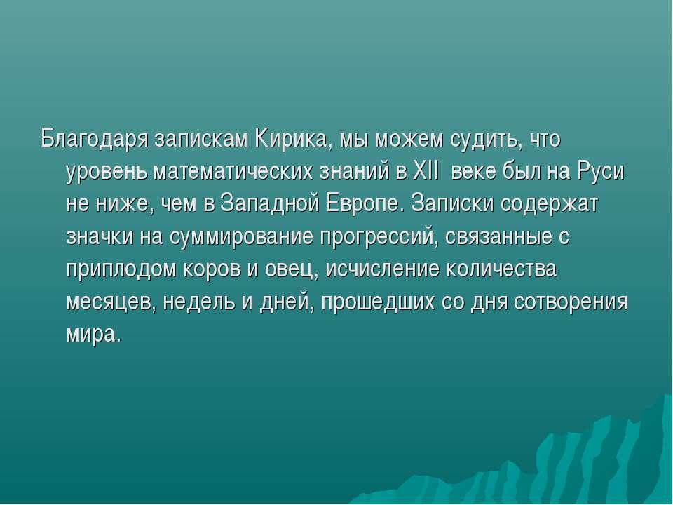 Благодаря запискам Кирика, мы можем судить, что уровень математических знаний...