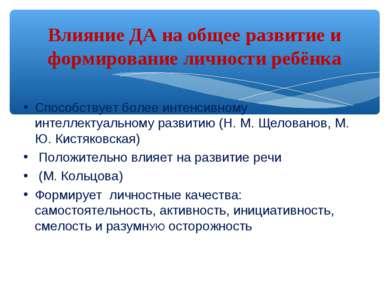 Способствует более интенсивному интеллектуальному развитию (Н. М. Щелованов, ...