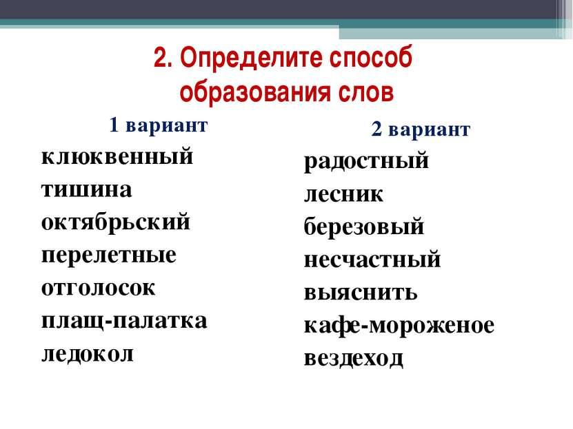 2. Определите способ образования слов 1 вариант клюквенный тишина октябрьский...