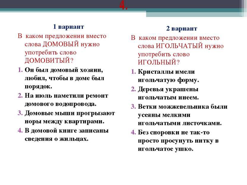 4. 1 вариант В каком предложении вместо слова ДОМОВЫЙ нужно употребить слово ...