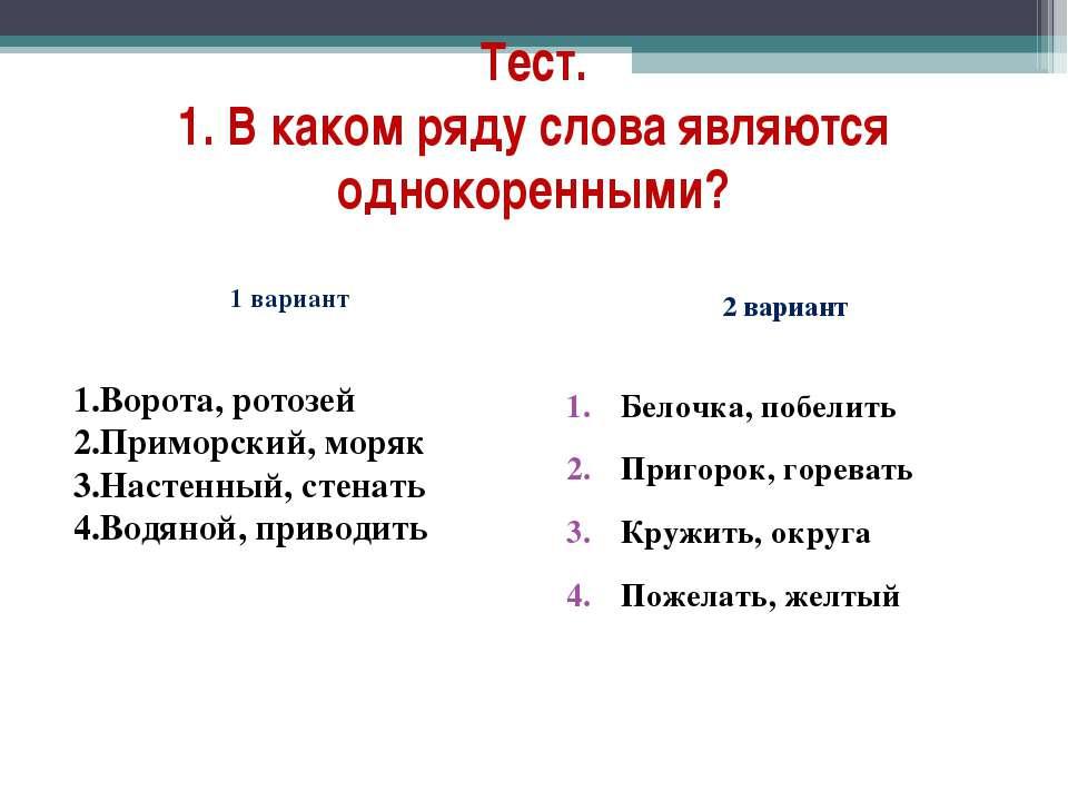 Тест. 1. В каком ряду слова являются однокоренными? 2 вариант Белочка, побели...