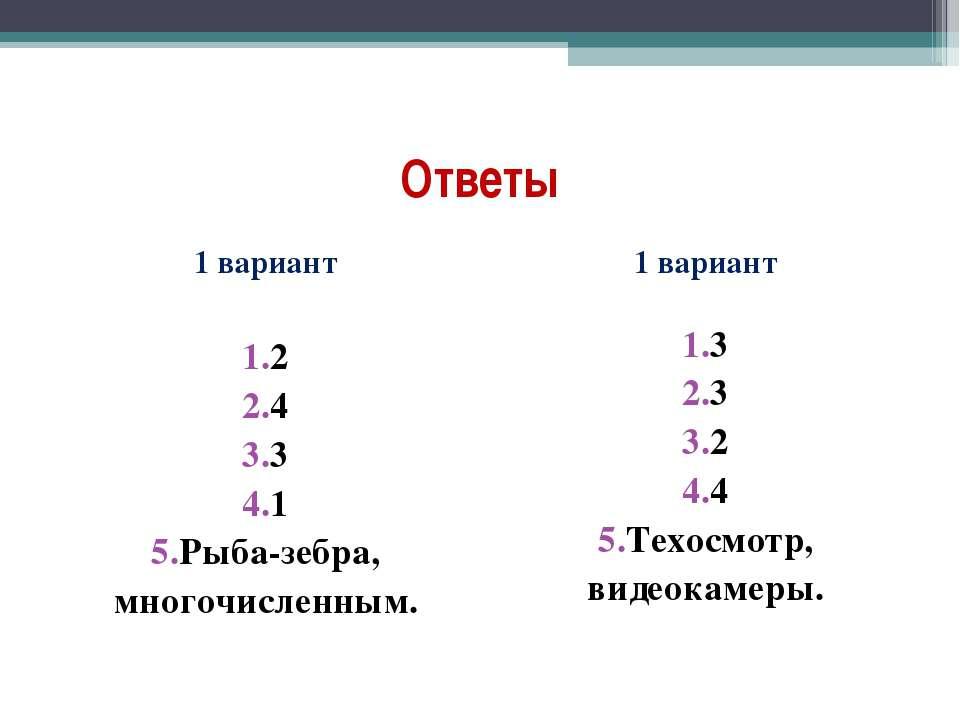 Ответы 1 вариант 2 4 3 1 Рыба-зебра, многочисленным. 1 вариант 3 3 2 4 Техосм...