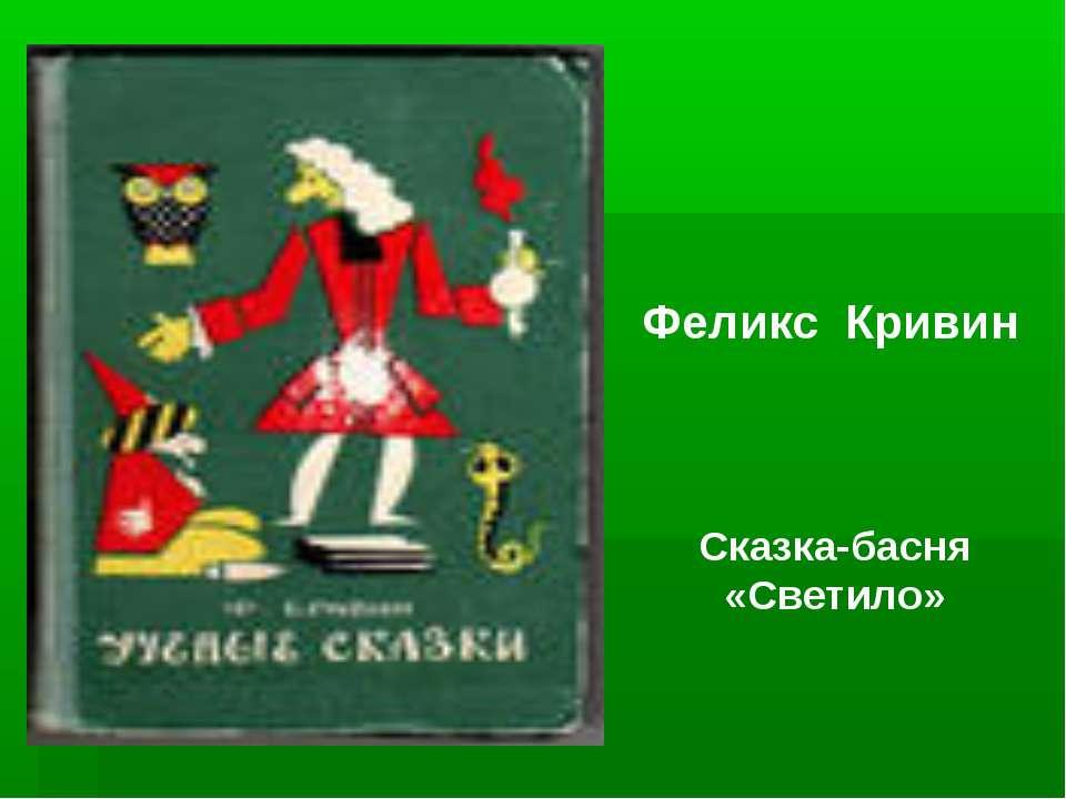 Феликс Кривин Сказка-басня «Светило»