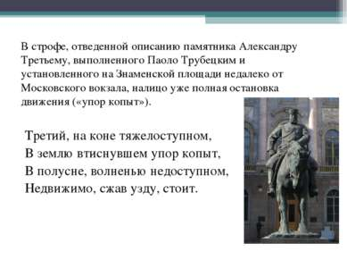 В строфе, отведенной описанию памятника Александру Третьему, выполненного Пао...