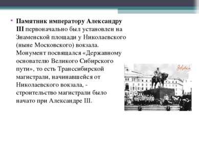 Памятник императору Александру III первоначально был установлен на Знаменской...
