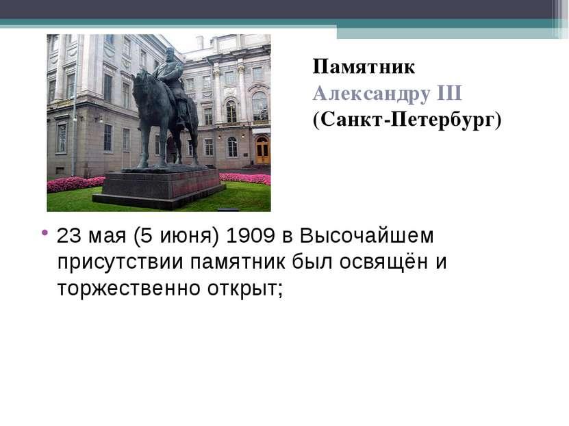 Памятник Александру III (Санкт-Петербург) 23мая (5июня)1909 в Высочайшем п...