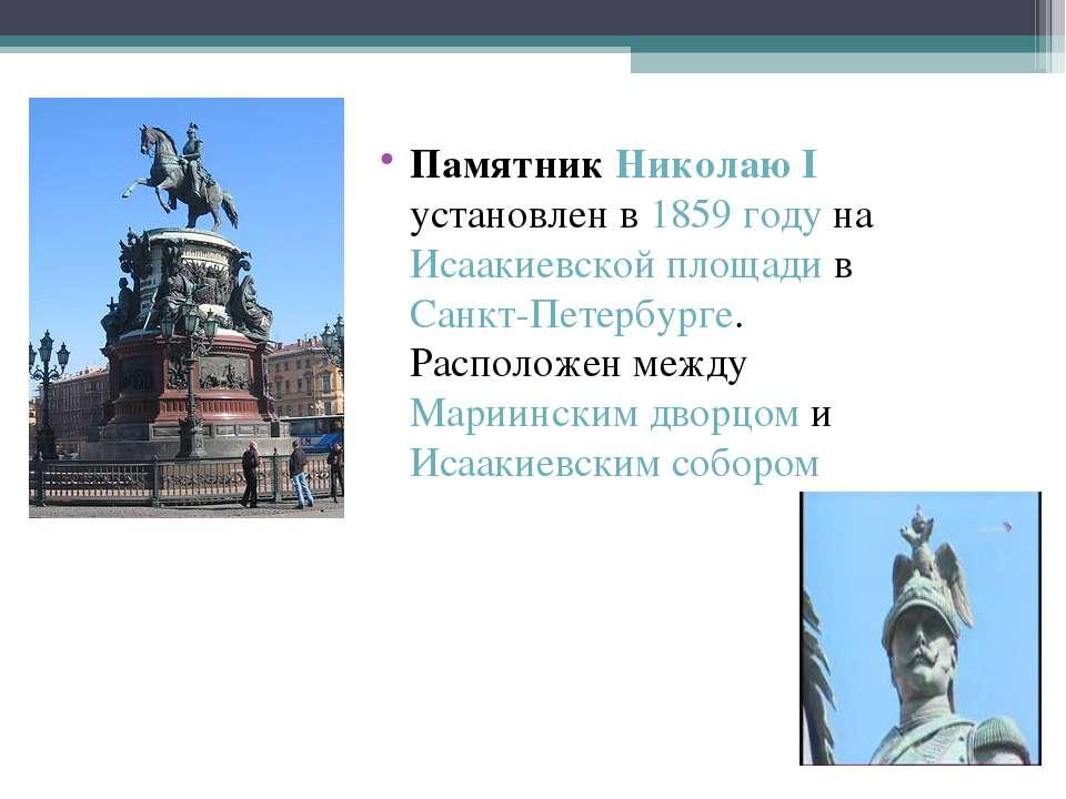Памятник Николаю I установлен в 1859 году на Исаакиевской площади в Санкт-Пет...