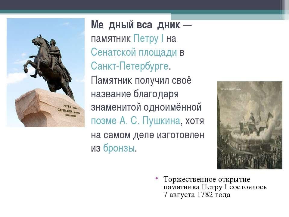 Ме дный вса дник— памятник Петру I на Сенатской площади в Санкт-Петербурге. ...