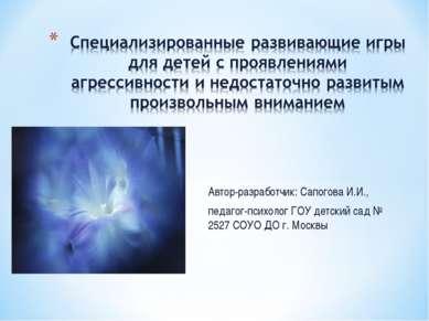 Автор-разработчик: Сапогова И.И., педагог-психолог ГОУ детский сад № 2527 СОУ...
