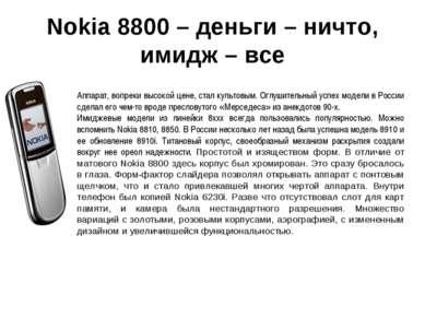 Nokia 8800 – деньги – ничто, имидж – все Аппарат, вопреки высокой цене, стал ...