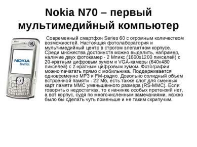 Nokia N70 – первый мультимедийный компьютер Современный смартфон Series 60 с ...