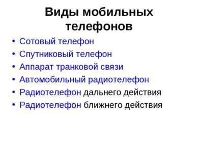 Виды мобильных телефонов Сотовый телефон Спутниковый телефон Аппарат транково...
