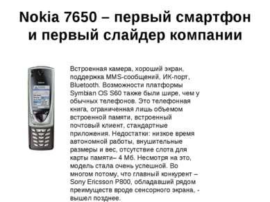 Nokia 7650 – первый смартфон и первый слайдер компании Встроенная камера, хор...