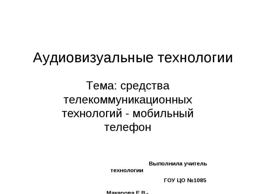Аудиовизуальные технологии Тема: средства телекоммуникационных технологий - м...