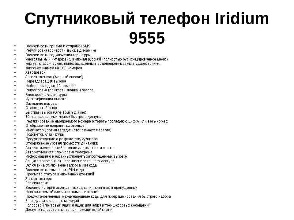 Спутниковый телефон Iridium 9555 Возможность приема и отправки SMS Регулировк...