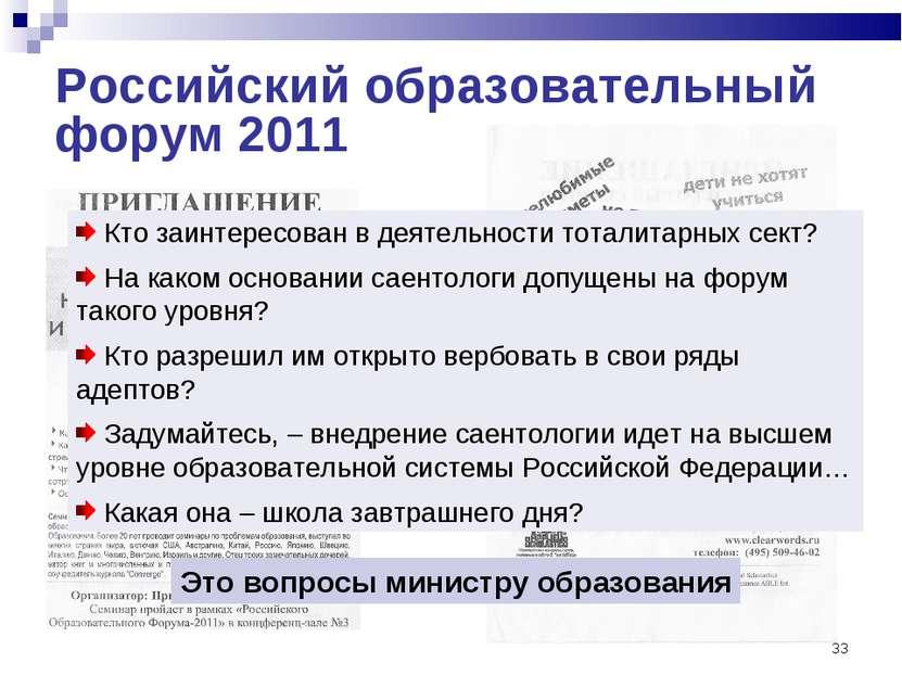* Российский образовательный форум 2011 Кто заинтересован в деятельности тота...