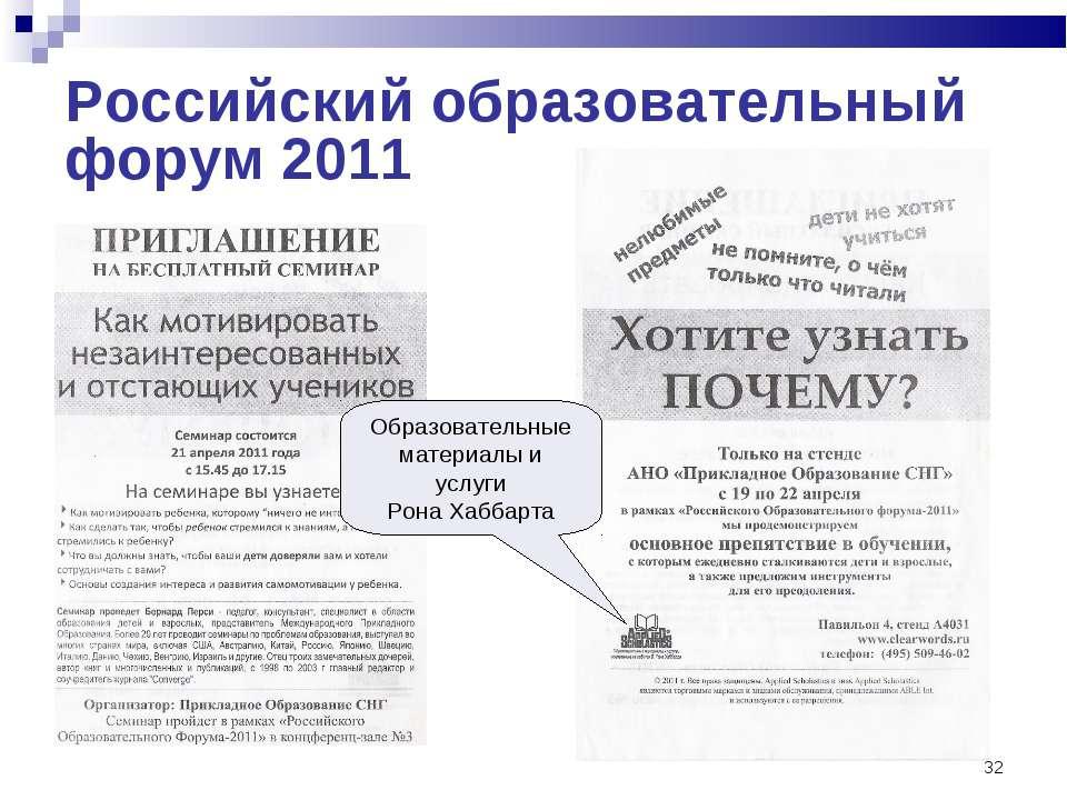 * Российский образовательный форум 2011 Образовательные материалы и услуги Ро...