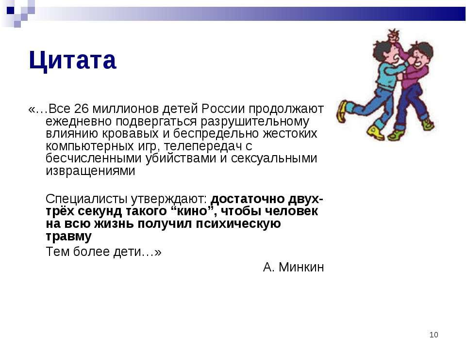 * Цитата «…Все 26 миллионов детей России продолжают ежедневно подвергаться ра...