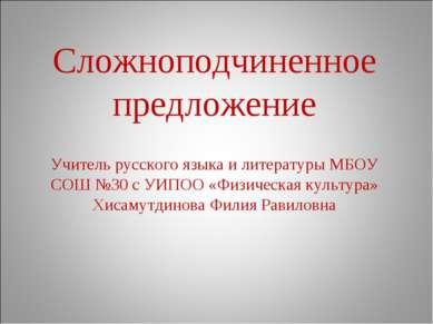 Сложноподчиненное предложение Учитель русского языка и литературы МБОУ СОШ №3...