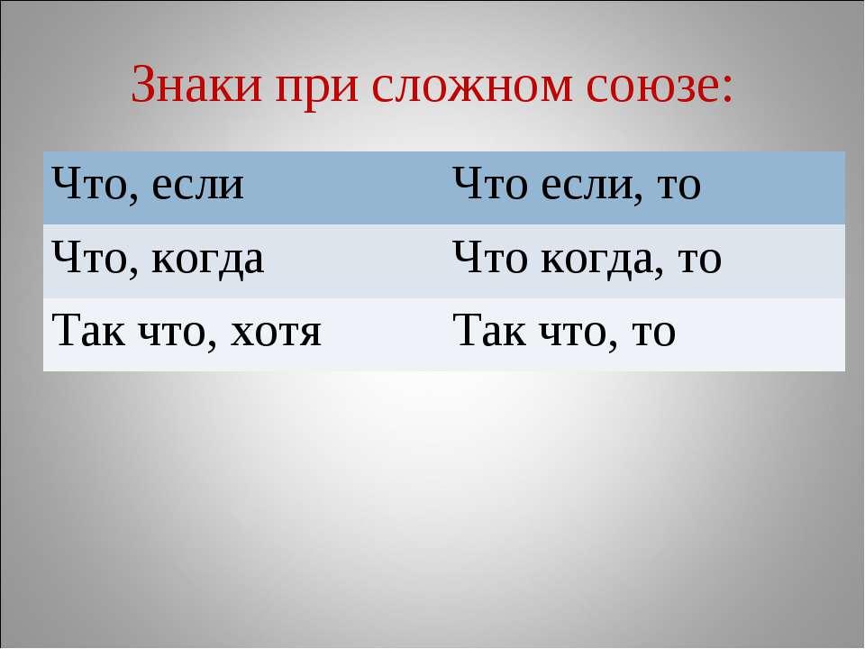 Знаки при сложном союзе: Что, если Что если, то Что, когда Что когда, то Так ...