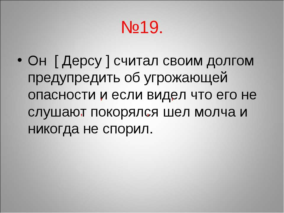 №19. Он [ Дерсу ] считал своим долгом предупредить об угрожающей опасности и ...
