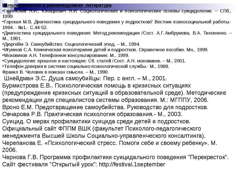 Использованная и рекомендуемая литература Гилинский Я.И., Юнацкевич Я.И. Соци...