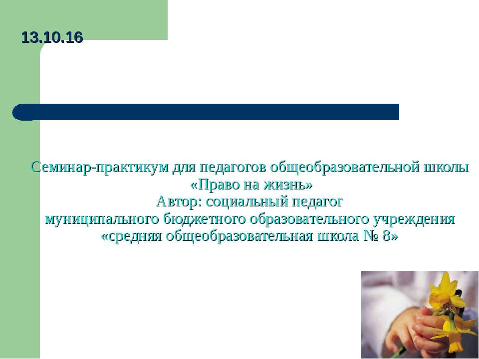 Семинар-практикум для педагогов общеобразовательной школы «Право на жизнь» Ав...