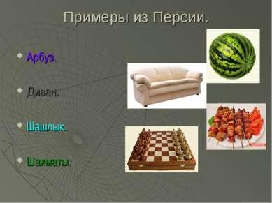 Примеры из Персии. Арбуз. Диван. Шашлык. Шахматы.
