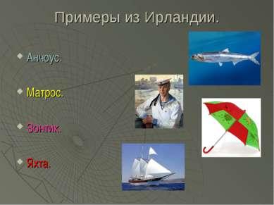 Примеры из Ирландии. Анчоус. Матрос. Зонтик. Яхта.