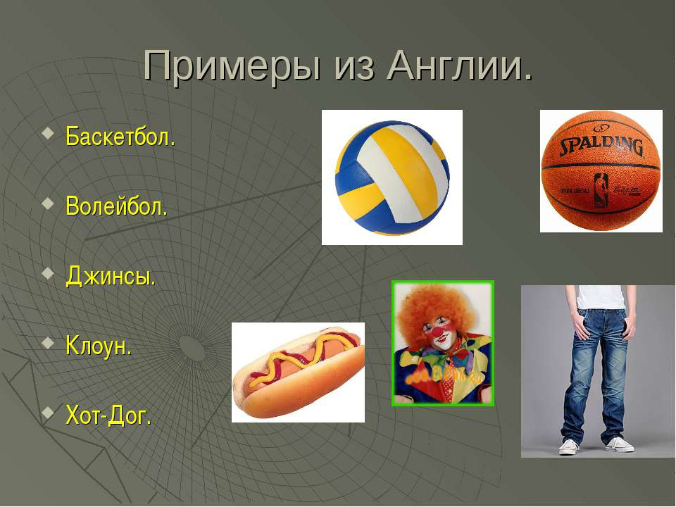 Примеры из Англии. Баскетбол. Волейбол. Джинсы. Клоун. Хот-Дог.