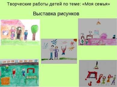 Творческие работы детей по теме: «Моя семья» Выставка рисунков