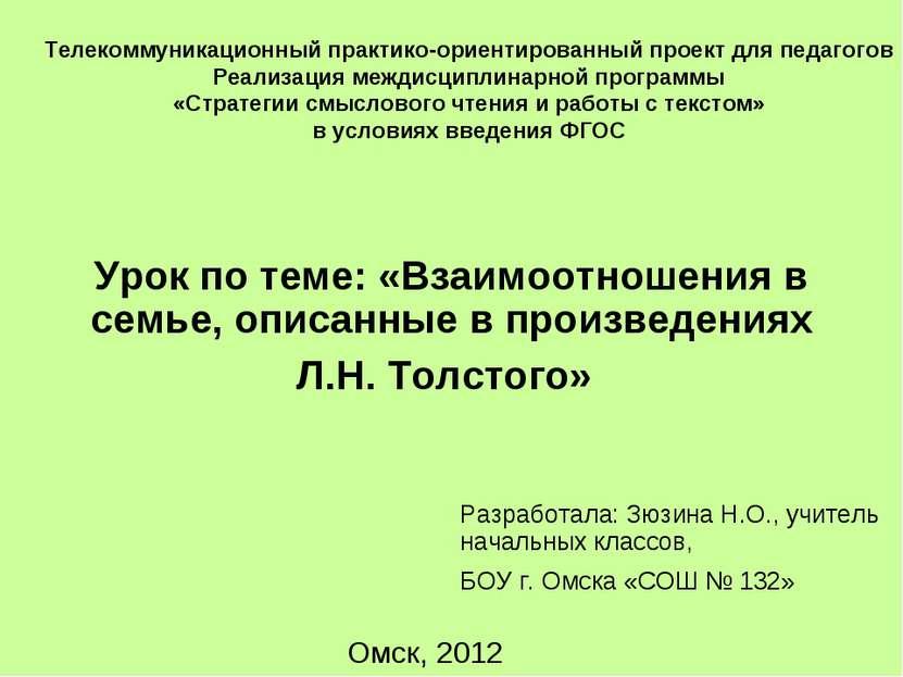 Урок по теме: «Взаимоотношения в семье, описанные в произведениях Л.Н. Толсто...