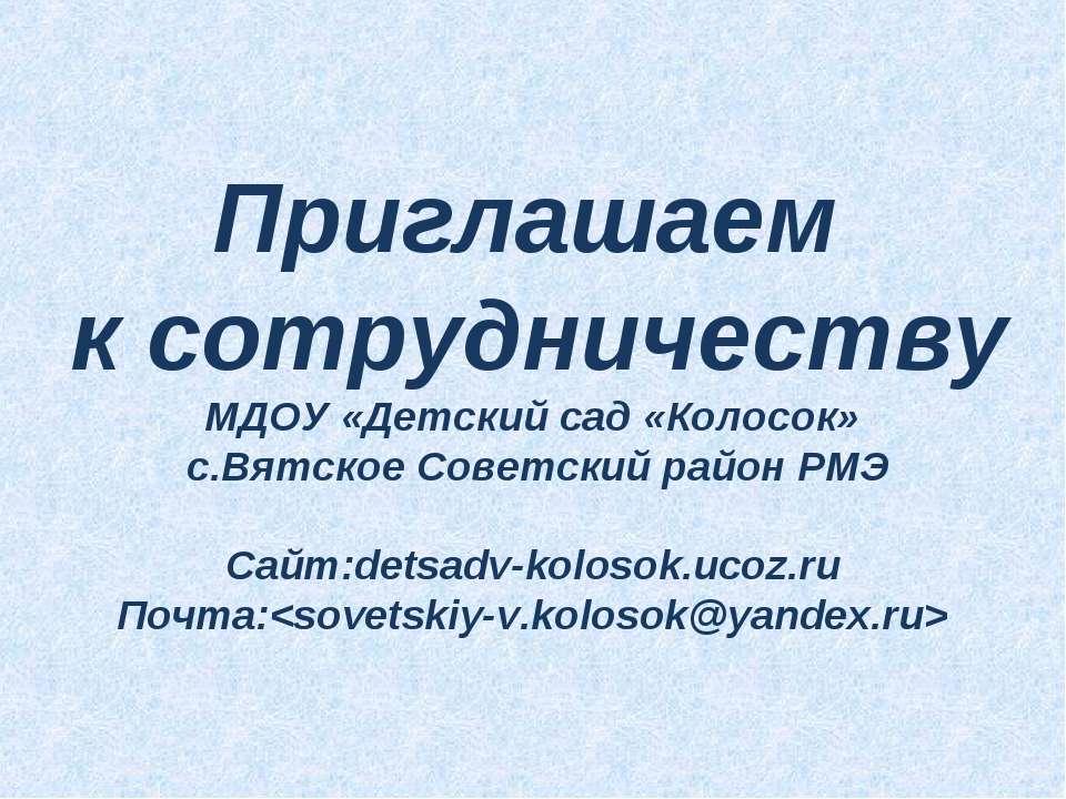 Приглашаем к сотрудничеству МДОУ «Детский сад «Колосок» с.Вятское Советский р...