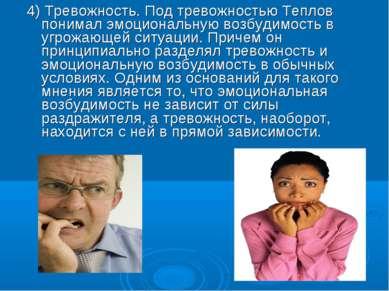 4) Тревожность. Под тревожностью Теплов понимал эмоциональную возбудимость в ...