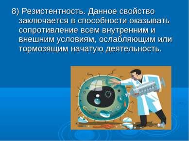 8) Резистентность. Данное свойство заключается в способности оказывать сопрот...