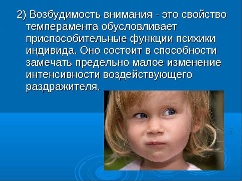 2) Возбудимость внимания - это свойство темперамента обусловливает приспособи...