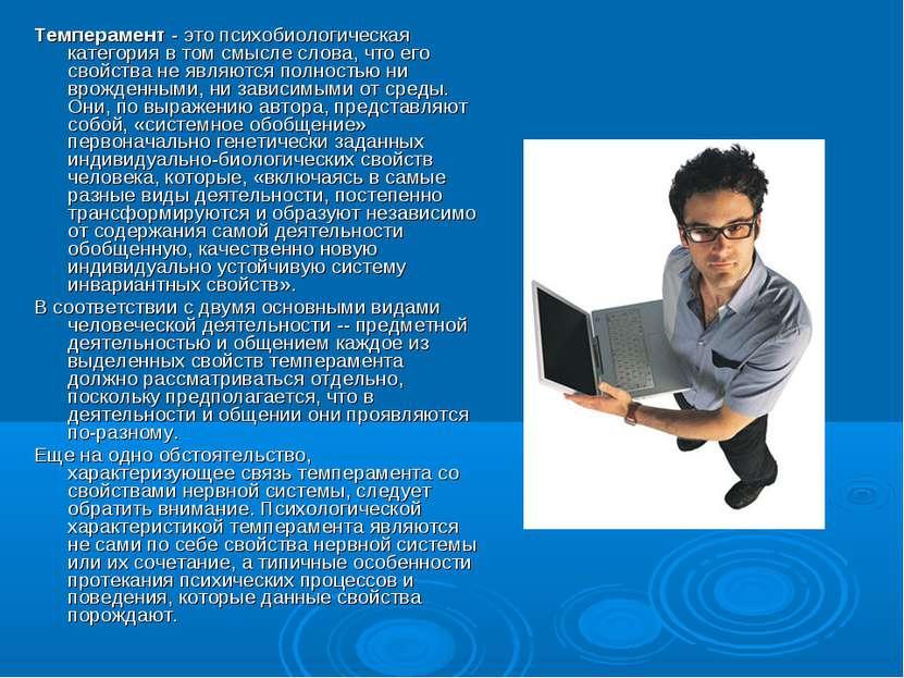 Темперамент - это психобиологическая категория в том смысле слова, что его св...