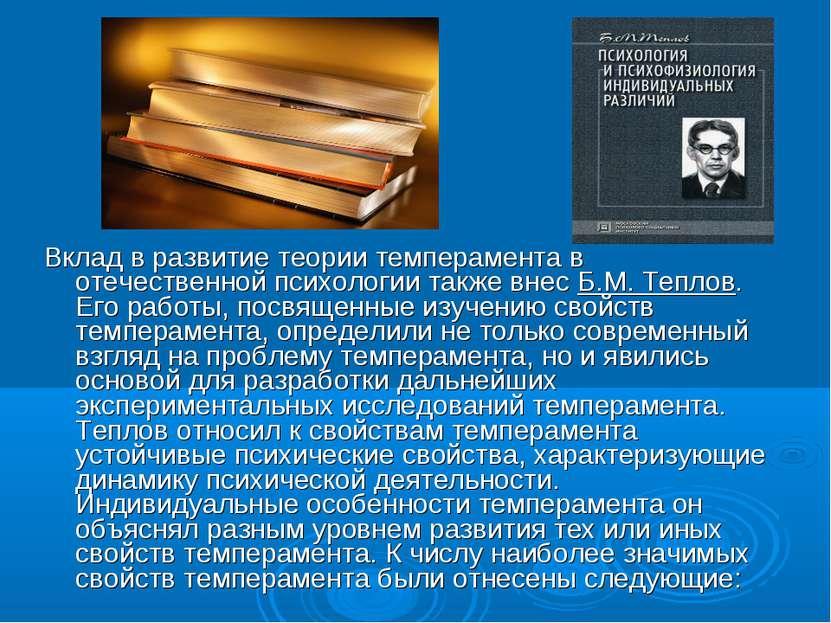 Вклад в развитие теории темперамента в отечественной психологии также внес Б....