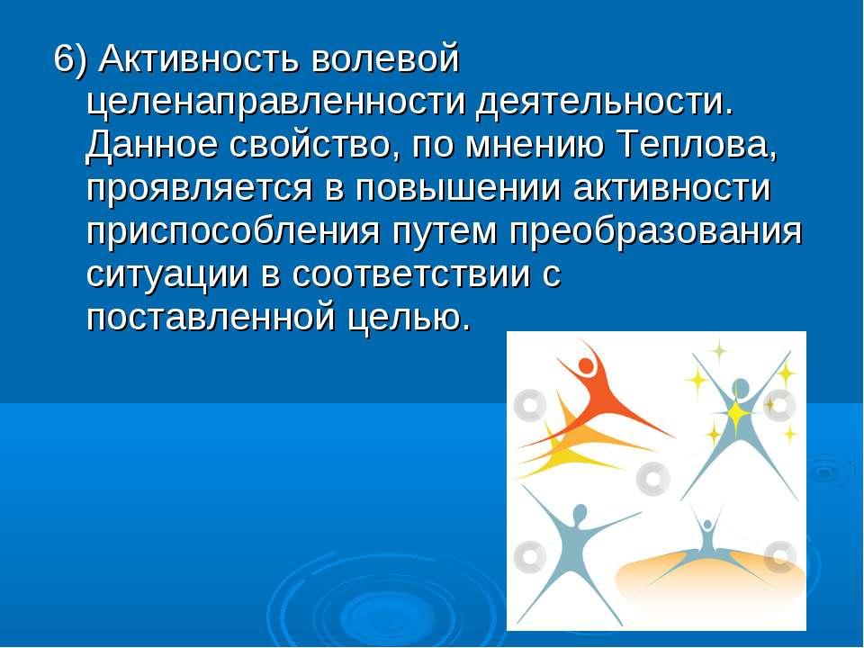 6) Активность волевой целенаправленности деятельности. Данное свойство, по мн...