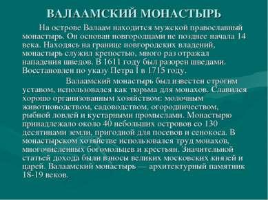 ВАЛААМСКИЙ МОНАСТЫРЬ На острове Валаам находится мужской православный монасты...