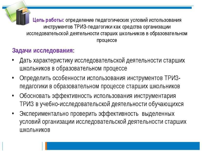Цель работы: определение педагогических условий использования инструментов ТР...
