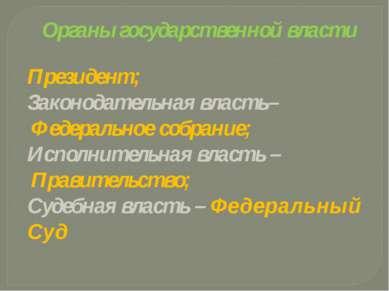 Органы государственной власти Президент; Законодательная власть– Федеральное ...